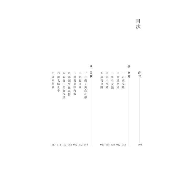台灣異聞錄(附真實版台灣本島調查地圖) 2