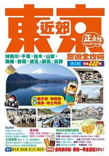 東京近郊旅遊全攻略(第2刷)