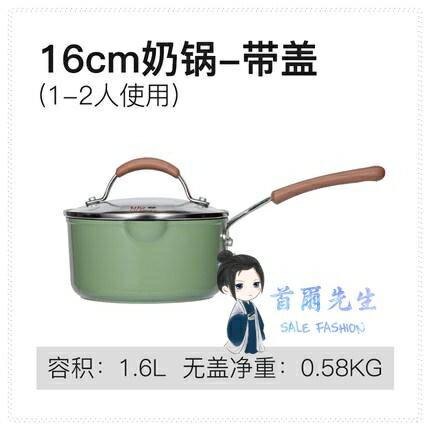 小奶鍋 麥飯石奶鍋不粘寶寶鍋兒童小奶鍋雪平鍋泡面鍋煎煮一體
