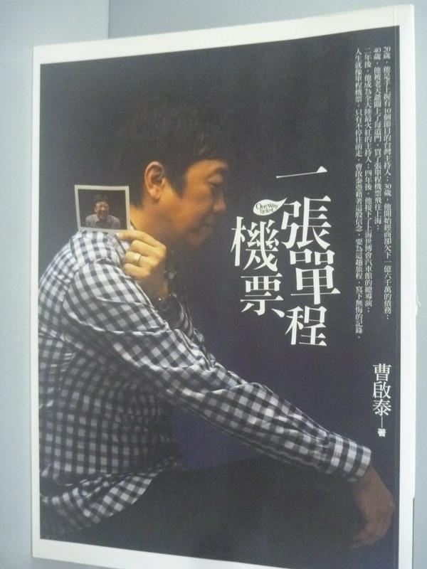 【書寶二手書T1/傳記_ILG】一張單程機票_曹啟泰