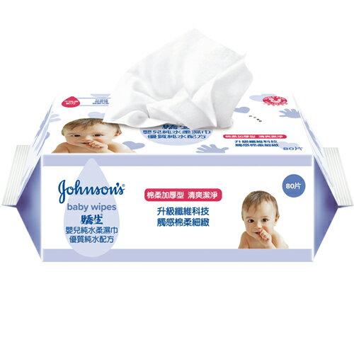 嬌生嬰兒 純水柔濕巾 棉柔加厚型 80片