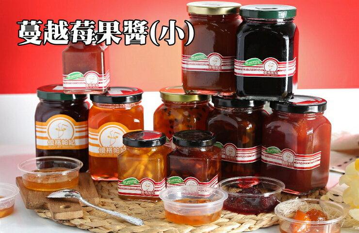 【優格帕妃】自家製果醬加拿大有機蔓越莓(小)