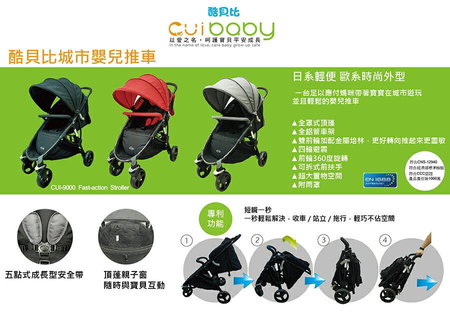 【酷貝比】城市嬰兒手推車 共三色可選 紅/灰/黑 贈送價值NT$690雨罩 3