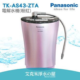 Panasonic 國際牌TKAS43-ZTA / TK-AS43-ZTA(粉紅) 電解水機《公司貨》台灣水質專用【贈快拆式三道前置、專用龍頭、免費安裝】