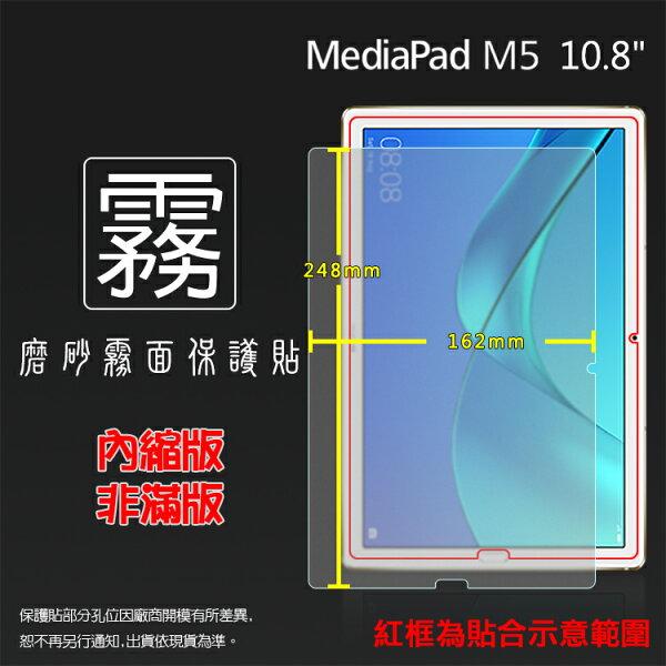 霧面螢幕保護貼華為HUAWEIMediaPadM510.8CMR-W09平板保護貼軟性霧貼霧面貼防指紋保護膜