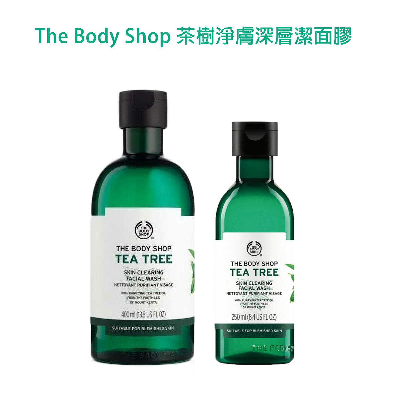 【彤彤小舖】The Body Shop 茶樹淨膚深層潔面膠 400ml / 250ml / 60ml 旅行瓶