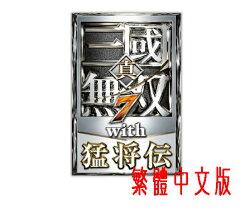 現貨供應中 亞洲中文版   [輔導級] PSV 真‧三國無雙 7 with 猛將傳 寶箱版