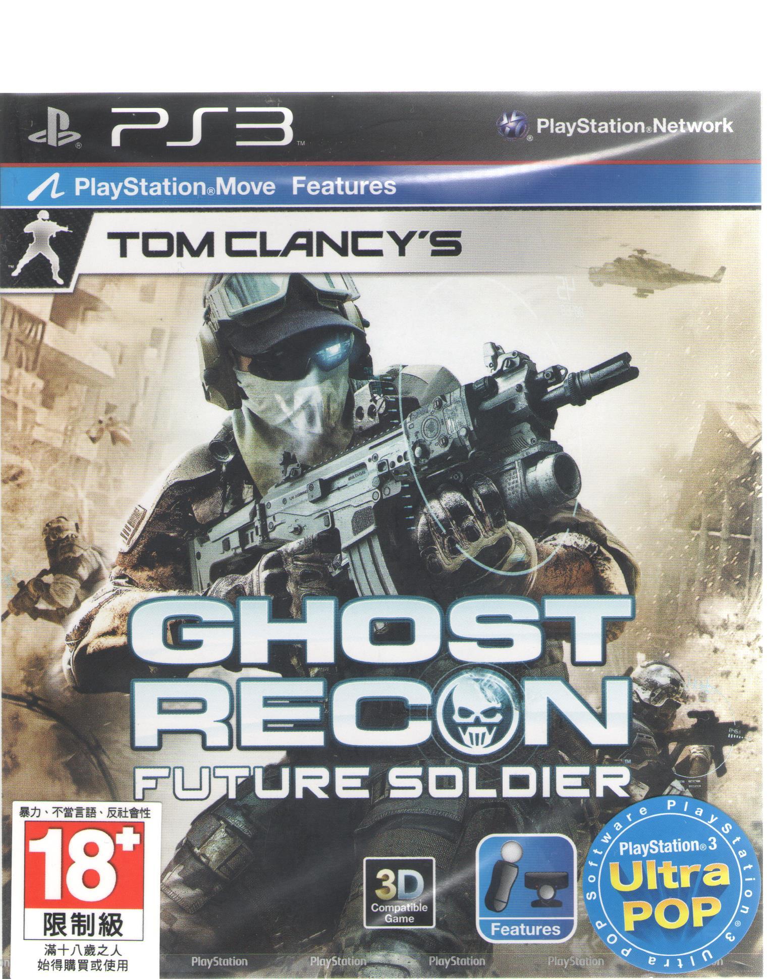 現貨供應中 亞洲英文版 [限制級] PS3 火線獵殺:未來戰士