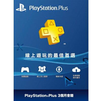 PlayStation PLUS會員 (3個月會籍) 台灣帳號使用