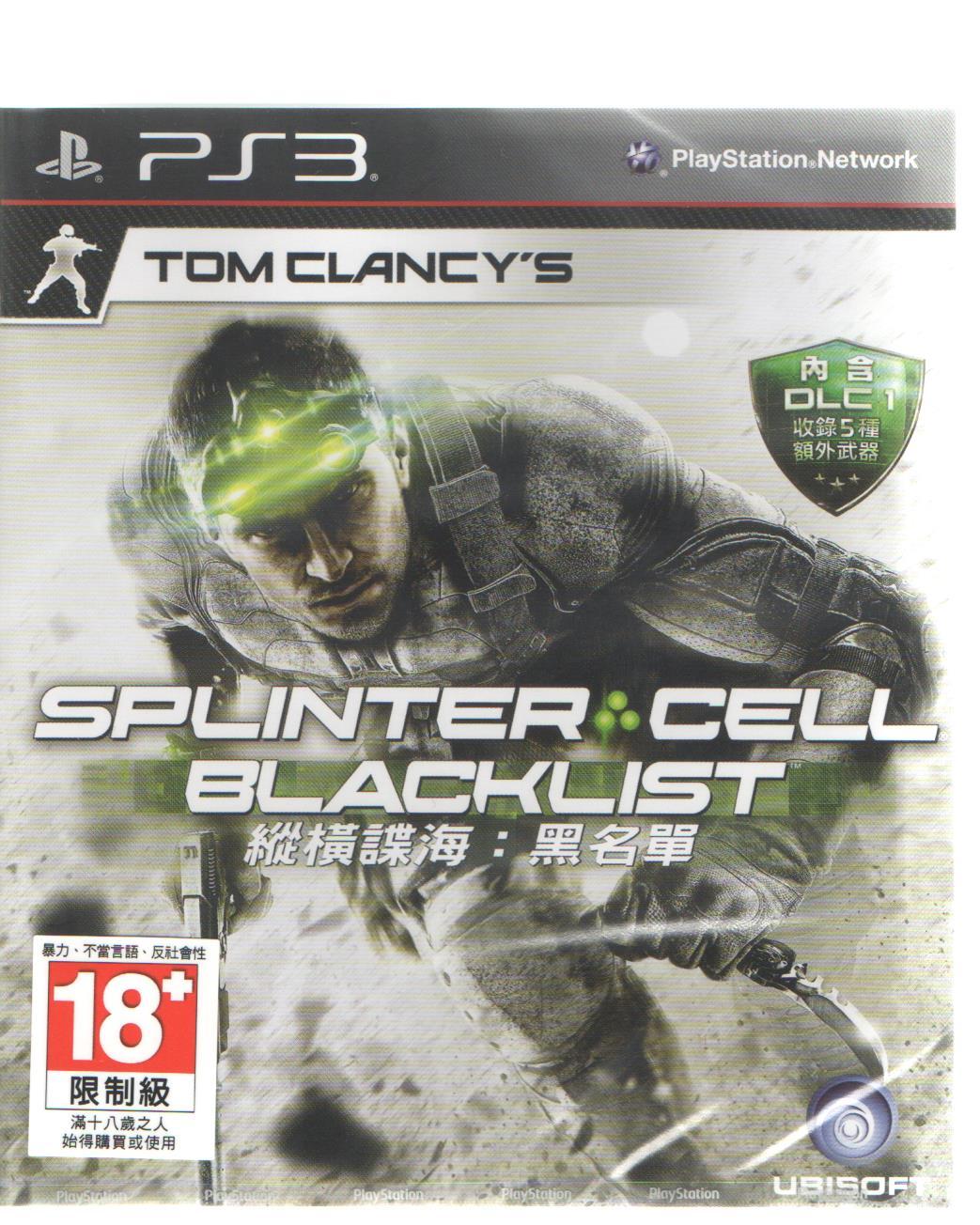 現貨供應中 亞洲中文版 含5個武器DLC+L型資料夾  [限制級] PS3 縱橫諜海:黑名單 電子錶特別版