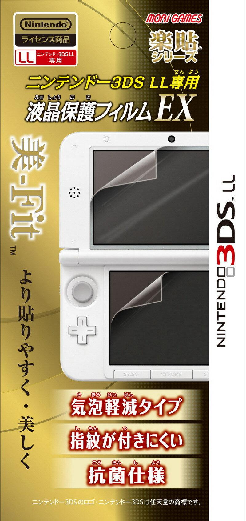 [3DSLL 周邊] 3DSLL 保護貼EX 公司貨