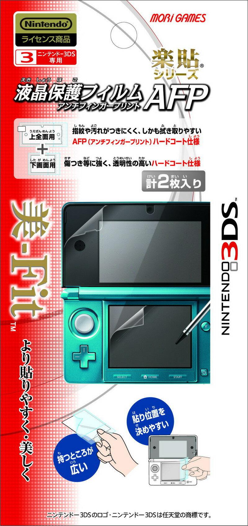 [3DS 周邊] 3DS 防指紋保護貼 公司貨