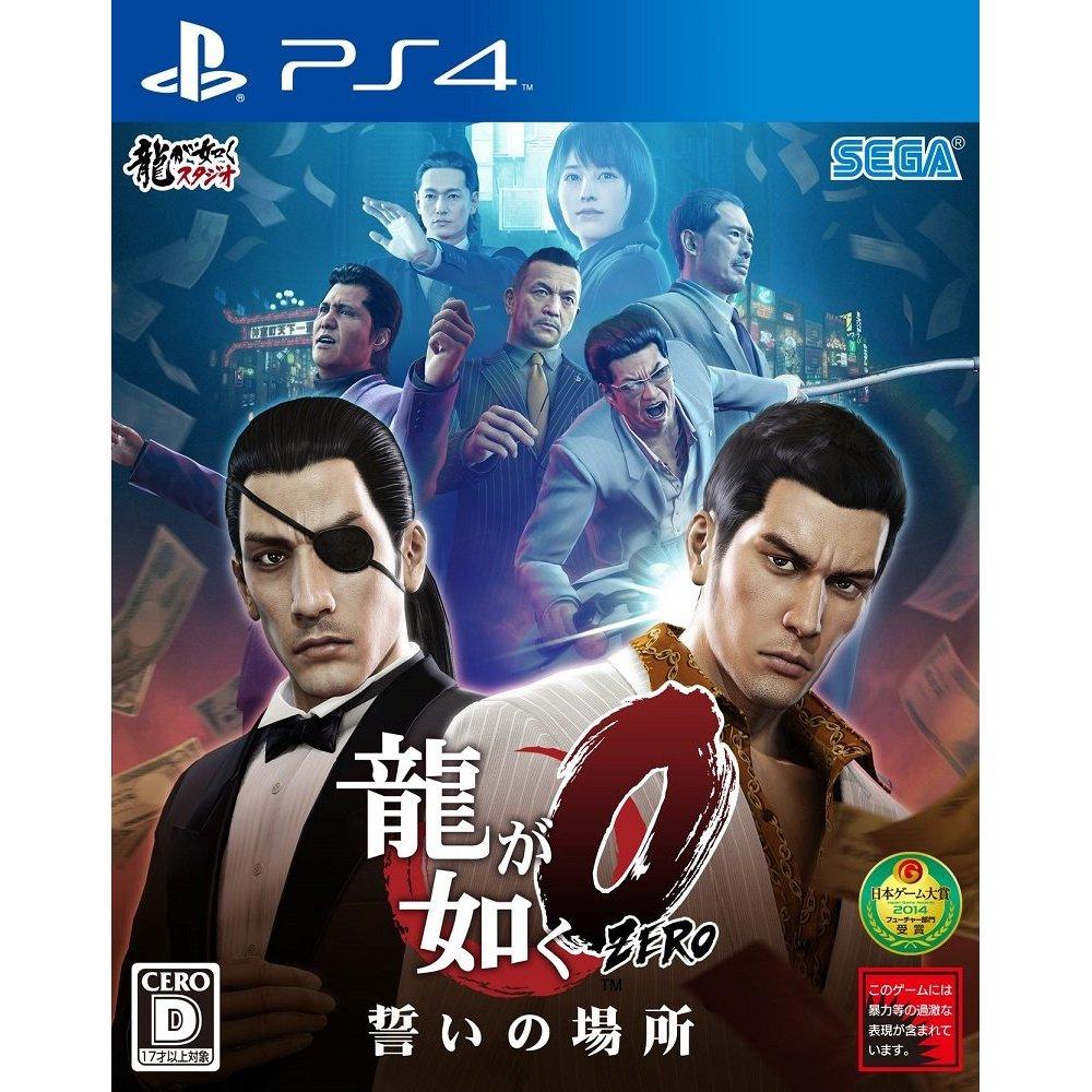 現貨供應中 亞洲中文版  [限制級] PS4 人中之龍 0 誓言的場所