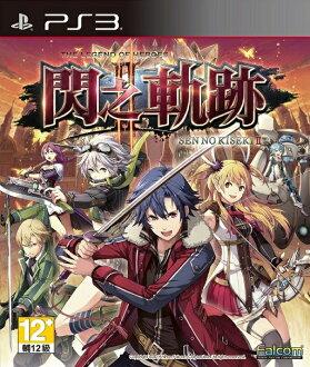 現貨供應中 中文版 含特典下載卡 [輔導級] PS3 英雄傳說 閃之軌跡 II