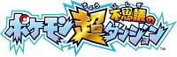 Pokemon:精靈寶可夢到預約中 9月17日發售 日版 日規機專用軟體 [普遍級] 3DS 神奇寶貝 超不可思議的迷宮