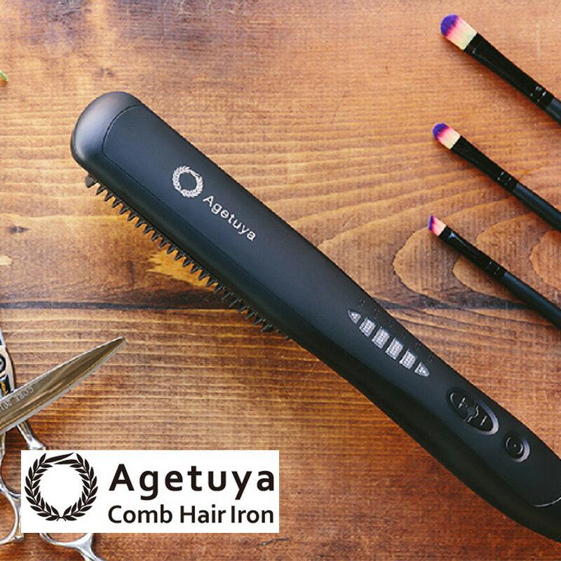 日本AGETUYA 美髮梳HB-200-BK / rasta-cx00-0765 / 日本必買 日本樂天代購(3278) /  件件含運 0