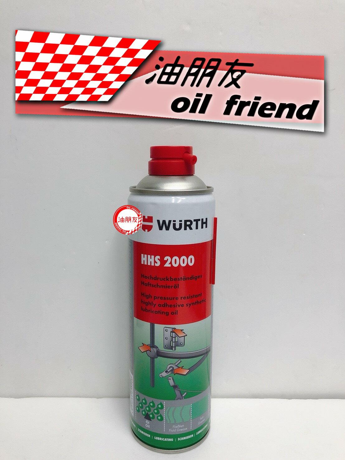 -油朋友-  WURTH HHS 2000 福士 滲透潤滑劑 液態黃油 噴霧式黃油 0893 106 免運