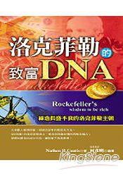 洛克菲勒的致富DNA