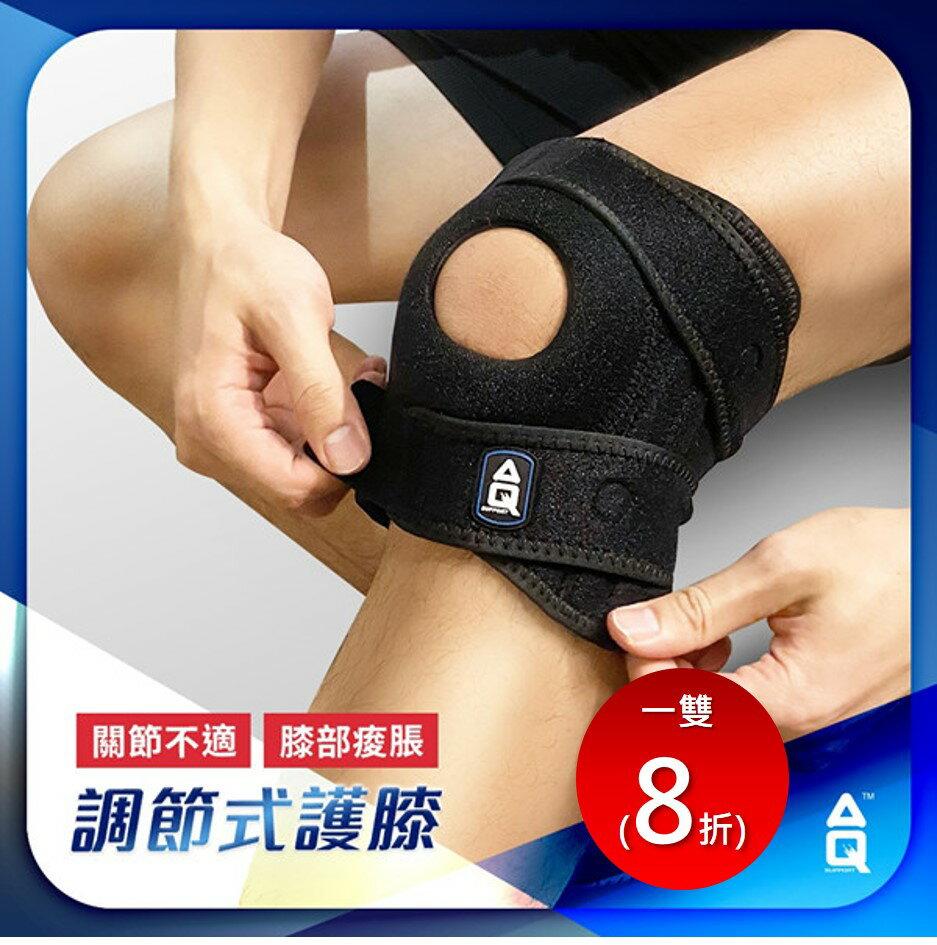調節式護膝(兩側強化) (型號:50561SP) 一雙8折 護具 運動護具 護膝 AQ SUPPORT 14天免費退換貨