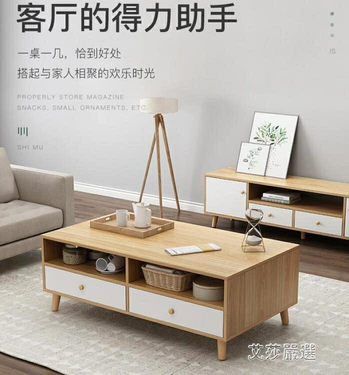 茶几茶幾簡約現代客廳小桌子簡易仿實木茶幾創意木質小戶型茶桌小茶台 艾莎嚴選