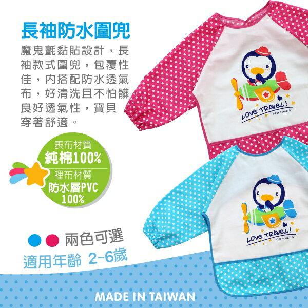 『121婦嬰用品館』PUKU 長袖防水圍兜衣 -藍 4