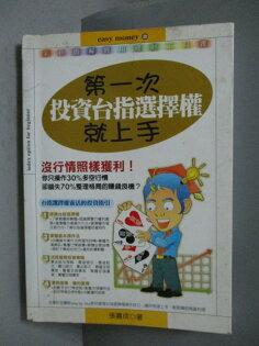 【書寶二手書T1/投資_MLY】第一次投資台指選擇權就上手_張嘉成