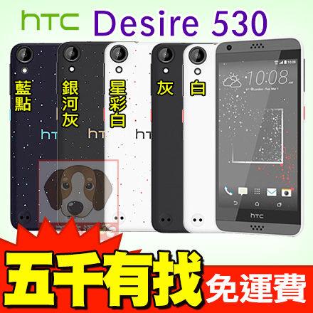 HTC Desire 530 攜碼台灣之星4G月繳$488 手機1元