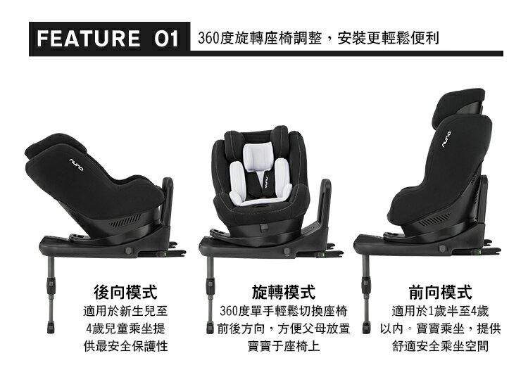 NUNA - Rebl 0-4歲ISOFIX兒童安全座椅 -黑 贈品牌手提袋+可愛玩偶吊飾,加贈費雪可愛動物小鋼琴健身器! 3