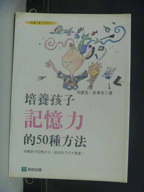 【書寶二手書T5/親子_JKT】培養孩子記憶力的50種方法_吳建光、蔡華芳