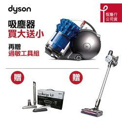 【dyson】Ball fluffy CY24 藍  圓筒式吸塵器*限時加贈V6無線吸塵器+過敏工具組