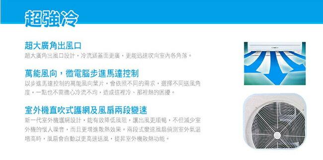 #來電優價#SANLUX 台灣三洋 9-12坪 冷專分離式  超靜音 超強冷 萬能風向 SAC-72M/SAE-72M
