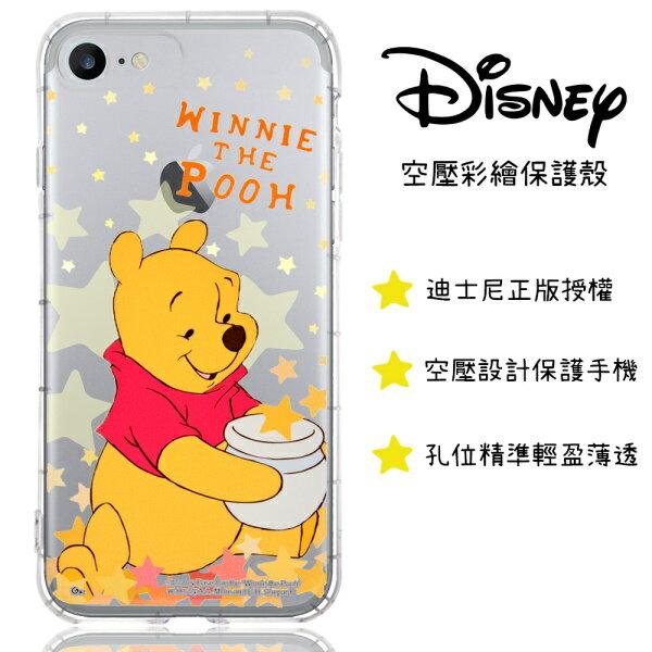 【迪士尼】iPhone78(4.7吋)星星系列防摔氣墊空壓保護套(維尼)