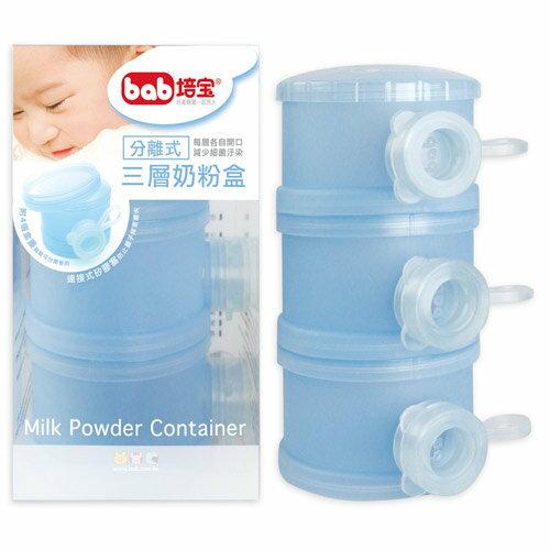 培寶bab 分離式三層奶粉盒【德芳保健藥妝】