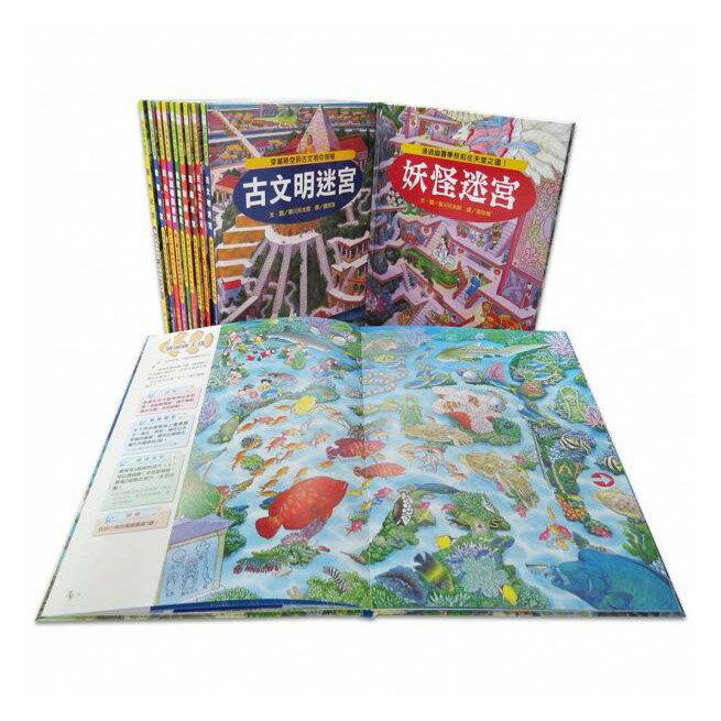 小天下-知識大迷宮套書1~13冊(13書合售) 無海報