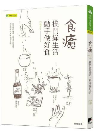 食癒-樸門綠生活 • 動手做好食