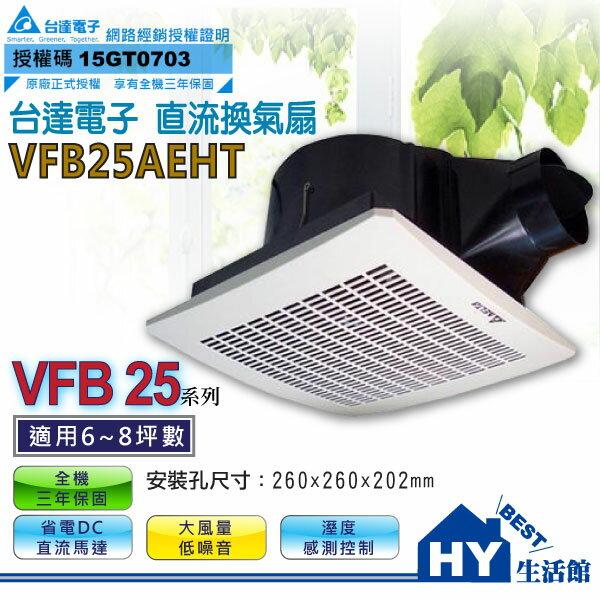 台達 VFB25AEHT DC直流節能換氣扇 浴室抽風機 通風機 可作濕度感測控制《HY生活館》