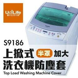 UdiLife優 生活大師 S9186 上掀式洗衣機防塵套 半罩式 通用型 洗衣機防塵套 防塵罩 台灣製造 防塵 防潑水