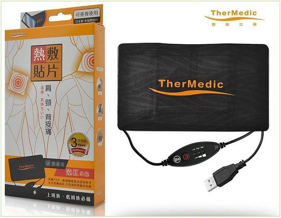 TherMedic舒美立得 QPU50 熱敷貼片 Qi-Point系列-上班族、低頭族、肩、頸、背酸痛適用-遠紅外線碳纖維布