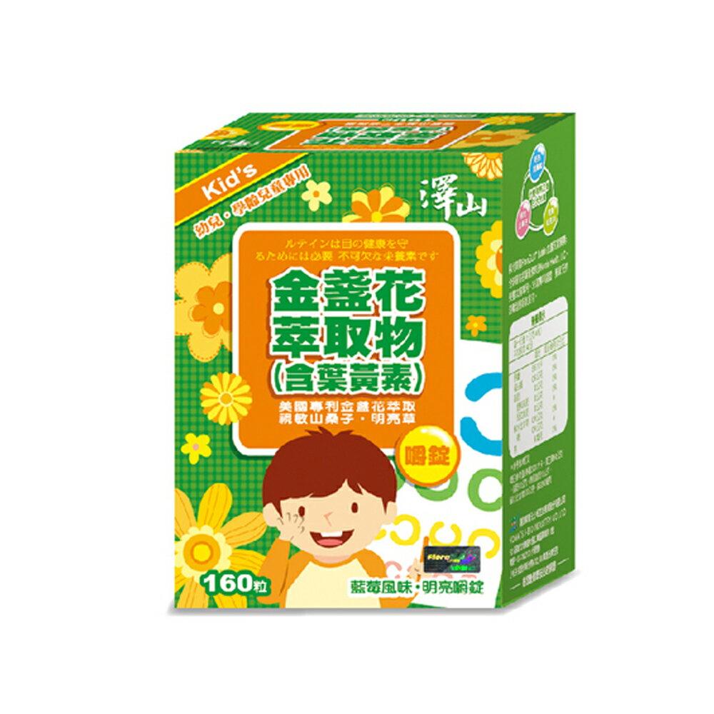 澤山 金盞花萃取物 含葉黃素 口嚼錠 160粒
