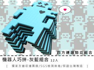 戀家小舖~【機器人-灰藍】地墊巧拼,獨家收邊設計台灣製,SGS合格,免運#MAT201#