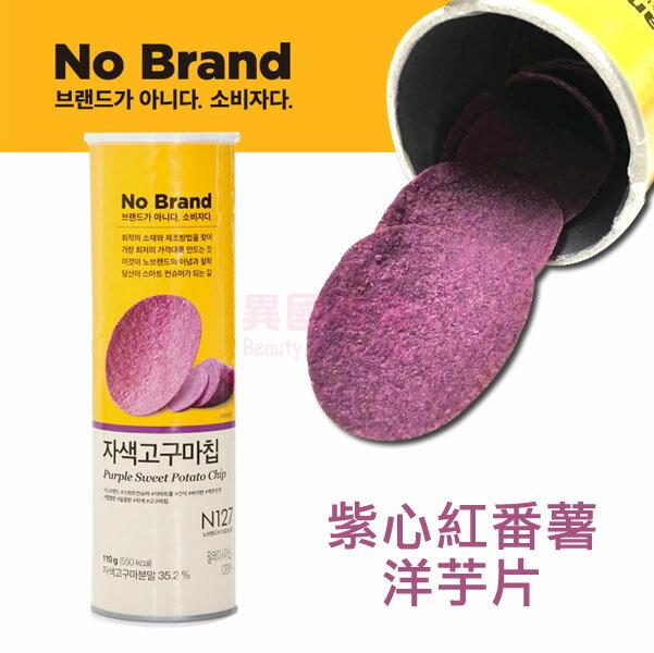 韓國 No Brand 紫心紅番薯洋芋片 110g 單瓶/箱裝(一箱14瓶)【特價】§異國精品§