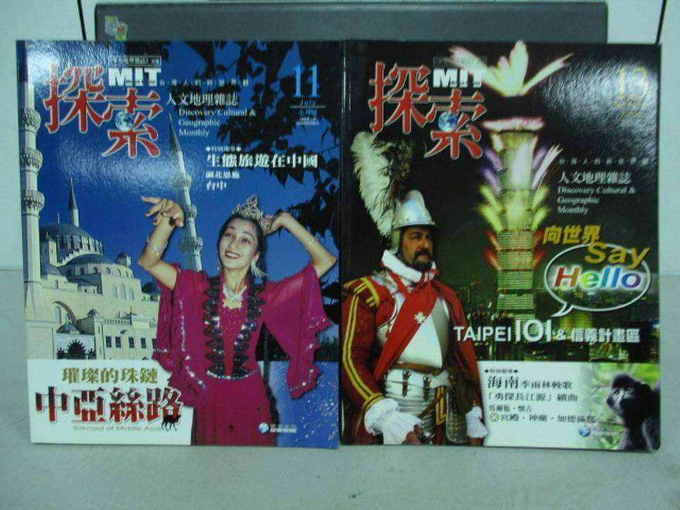 【書寶二手書T1/雜誌期刊_WDC】探索人文地理雜誌_第11&13期間_2本合售_中亞絲路等
