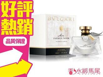 Bvlgari Mon Jasmin Noir 寶格麗 我的夜茉莉 女性淡香精 香水空瓶分裝 5ML◐香水綁馬尾◐