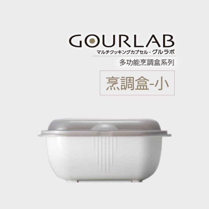 [強強滾]GOURLAB烹調盒-小微波煮飯 微波烹飪盒 微波爐專用 收納冷藏盒 水波爐 生酮飲食