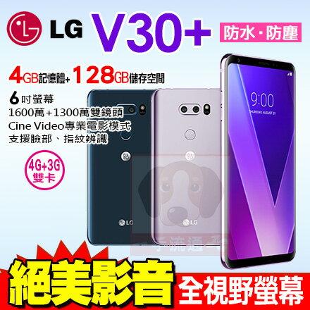 LG V30+  /  V30 PLUS 6吋 4G / 128G 全螢幕 智慧型手機 附保護套+螢幕貼 0利率 免運費 - 限時優惠好康折扣