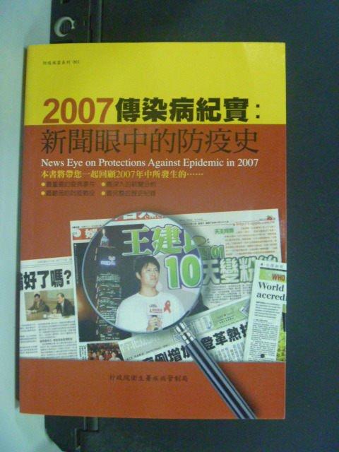 【書寶二手書T4/保健_GJP】2007傳染病紀實:新聞眼中的防疫史_衛生署疾病管制局