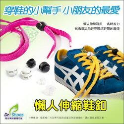 懶人鞋帶伸縮鞋扣 台灣製造 省去每次脫鞋穿鞋綁鞋帶的麻煩 鞋帶釦 免綁鞋帶 羽嵐服飾