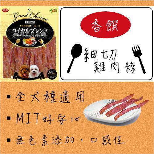+貓狗樂園+ 香饌【細切雞肉絲。180g】150元*台灣製造狗零食