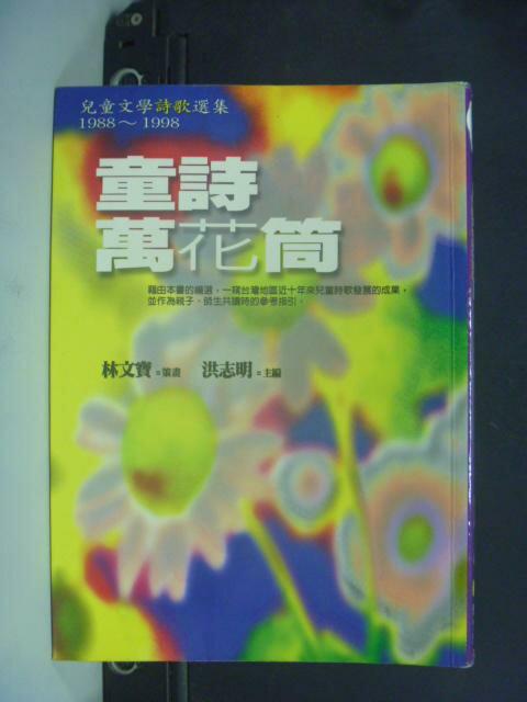 【書寶二手書T3/兒童文學_NHM】童詩萬花筒──兒童文學詩歌選集_洪志明