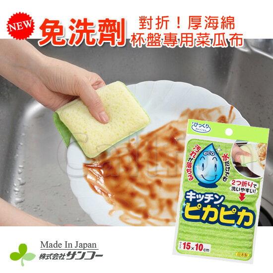 【日本SANKO】免洗劑!厚海綿碗盤專用菜瓜布?日本製